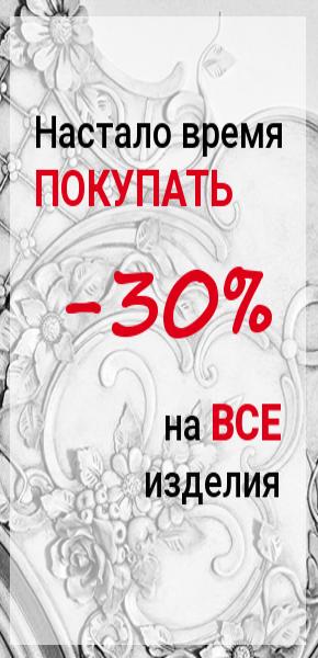 Скидка на все изделия 30%