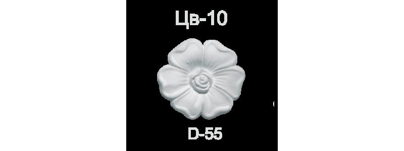 Цветок ЦВ-10