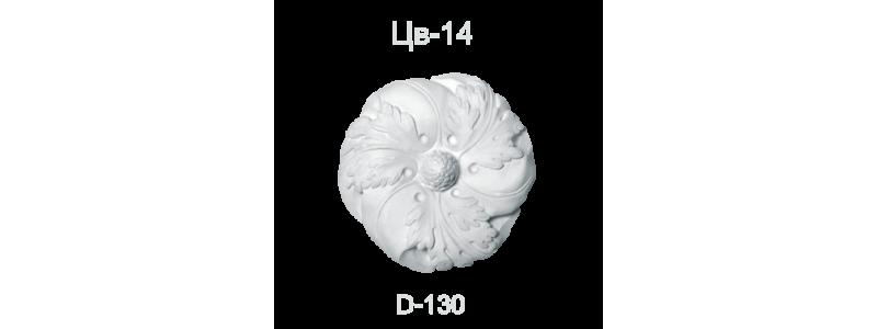 Цветок ЦВ-14