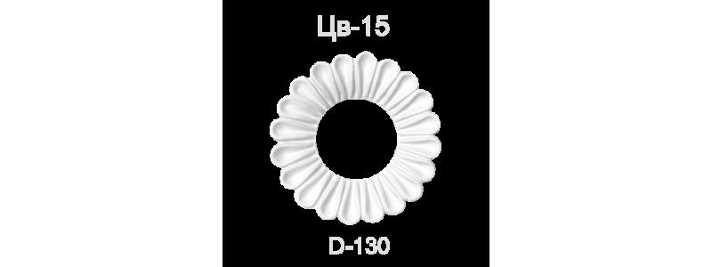 Цветок ЦВ-15