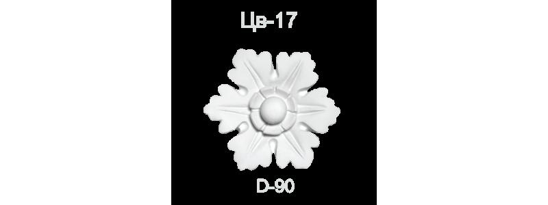 Цветок ЦВ-17