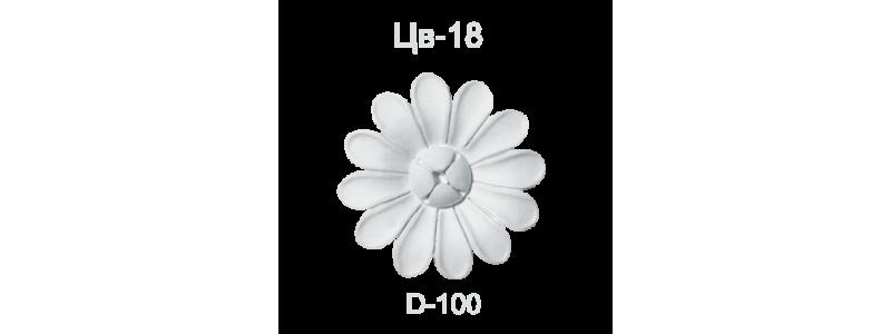 Цветок ЦВ-18