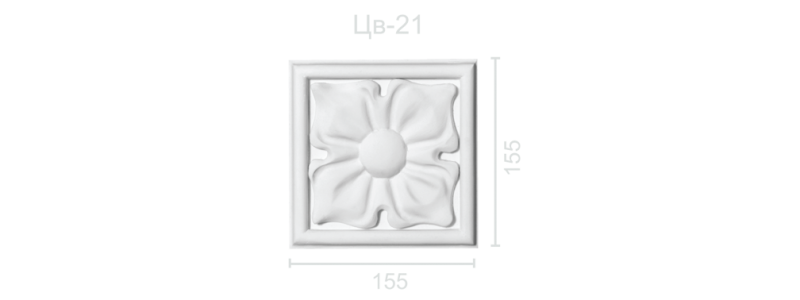 Цветок ЦВ-21
