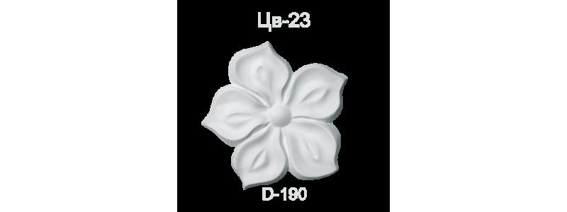 Цветок ЦВ-23