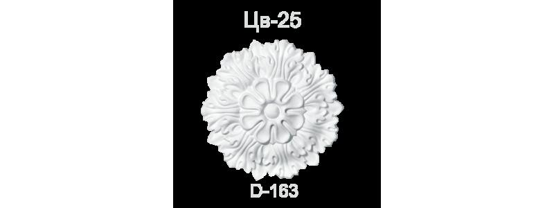 Цветок ЦВ-25
