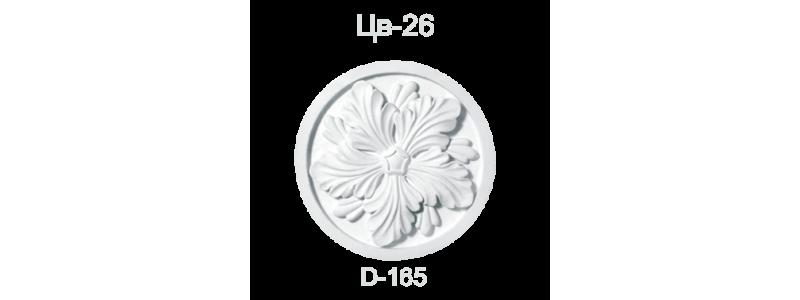 Цветок ЦВ-26