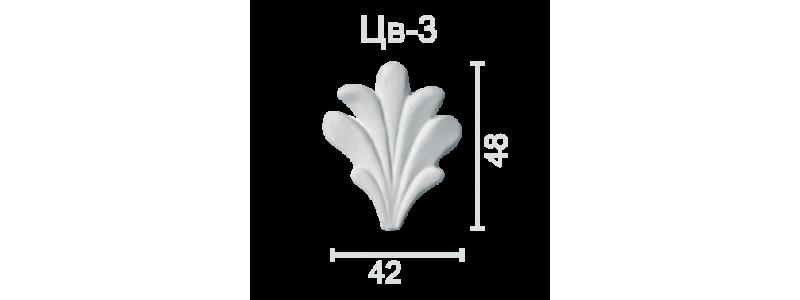 Цветок ЦВ-3