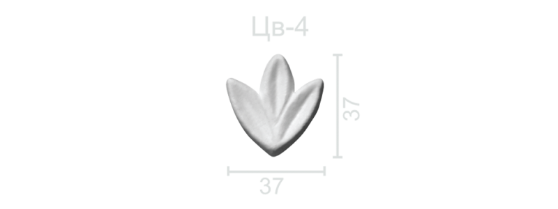 Цветок ЦВ-4