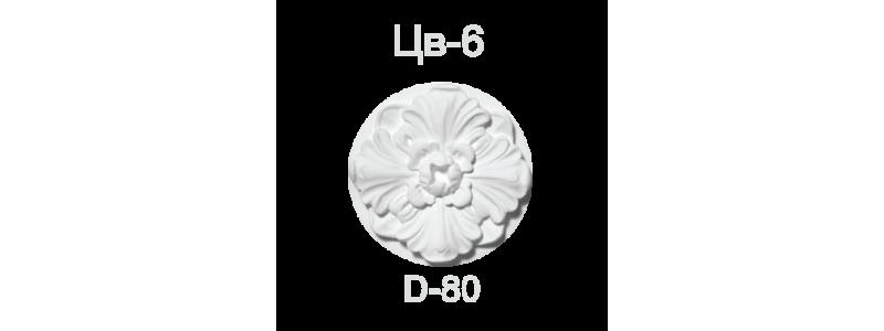 Цветок ЦВ-6
