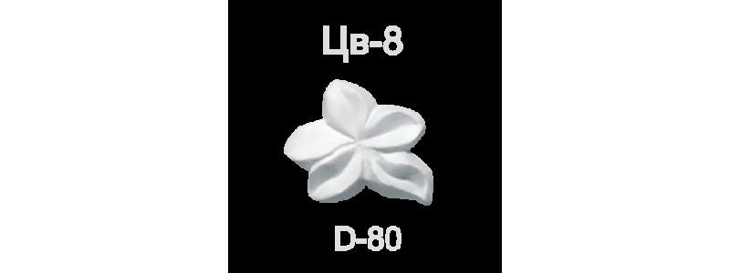 Цветок ЦВ-8