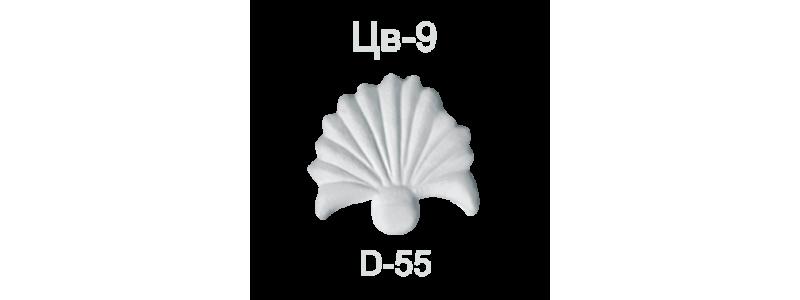 Цветок ЦВ-9