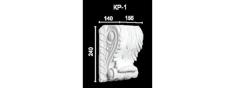 Гипсовый кронштейн КР-1