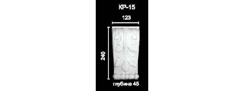 Гипсовый кронштейн КР-15