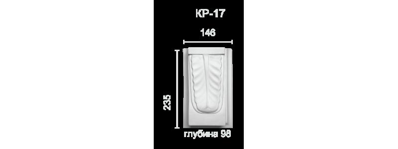 Гипсовый кронштейн КР-17