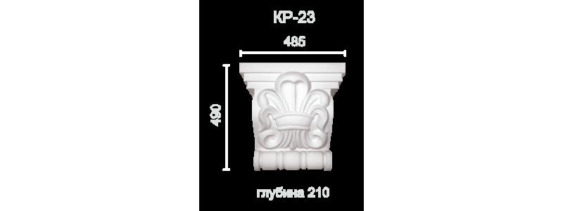 Гипсовый кронштейн КР-23