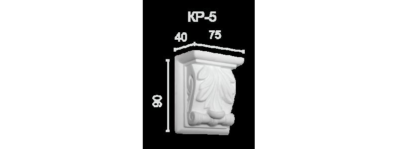 Гипсовый кронштейн КР-5