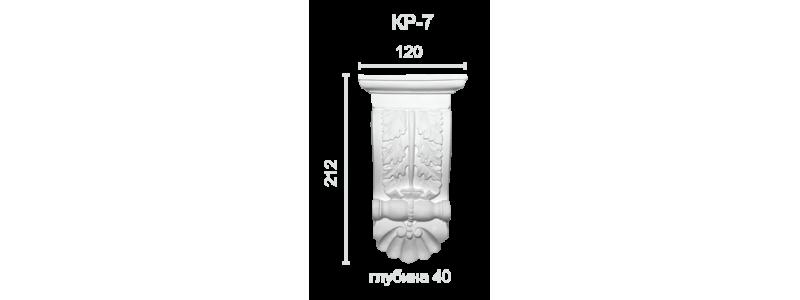 Гипсовый кронштейн КР-7