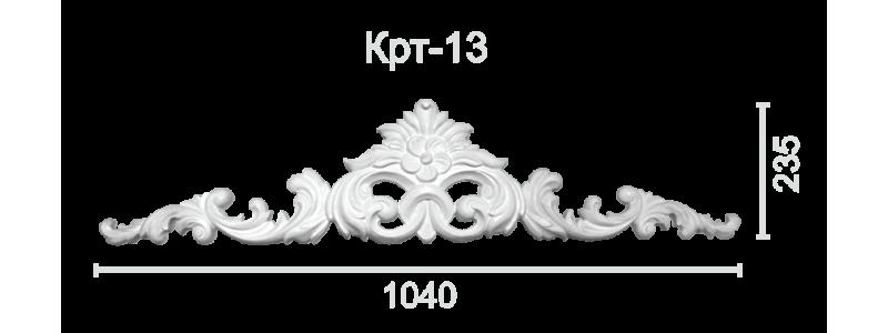 Картуш КРТ-13