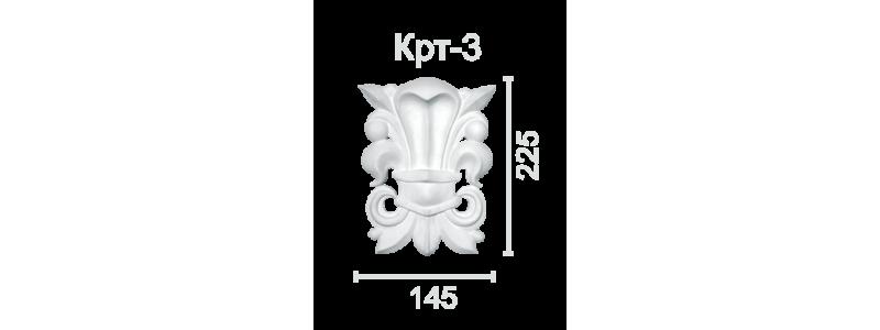 Картуш КРТ-3