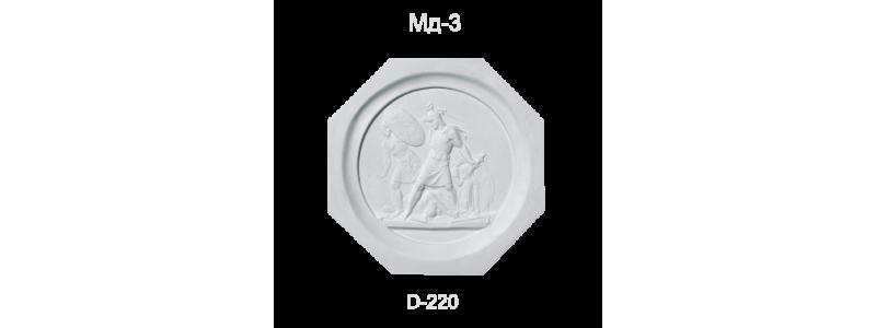 Медальон МД-3