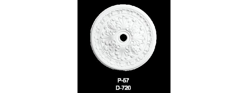 Розетка Р-57