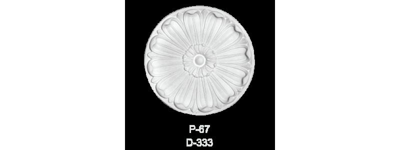 Розетка Р-67