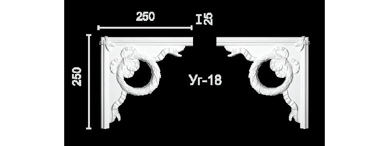 Угол УГ-18