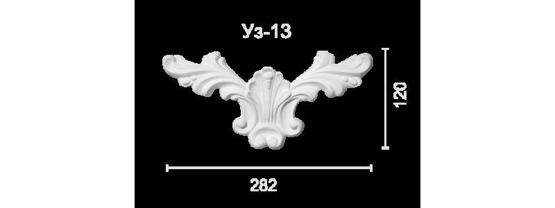 Орнамент  УЗ-13