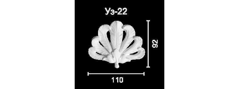 Орнамент  УЗ-22