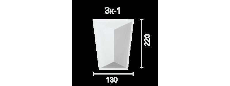 Замковый камень ЗК-1