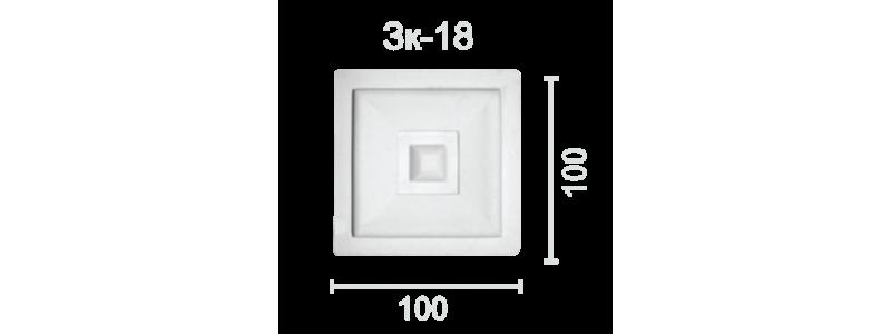 Замковый камень ЗК-18