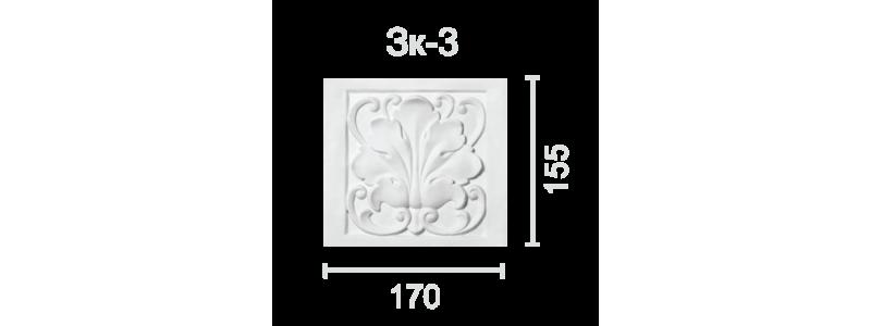 Замковый камень ЗК-3