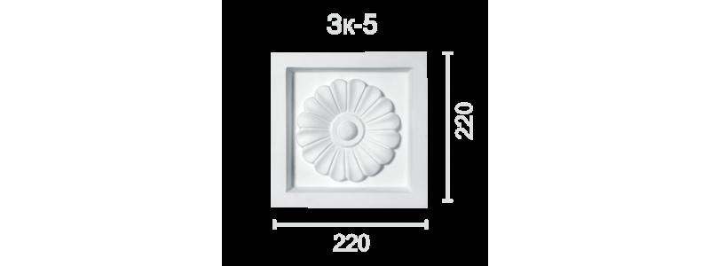 Замковый камень ЗК-5